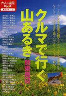 <<歴史・地理>> クルマで行く山あるき 関東周辺 改定2版