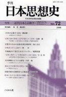 <<歴史・地理>> 季刊 日本思想史 72 / 日本思想史懇話会