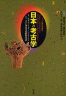 <<歴史・地理>> 日本の考古学 上 普及版 / 稲田孝司