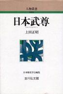 <<歴史・地理>> 日本武尊 人物叢書 新装版 / 上田正昭