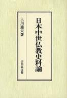 <<歴史・地理>> 日本中世仏教史料論 / 上川通夫