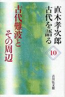 <<歴史・地理>> 古代難波とその周辺 / 直木孝次郎
