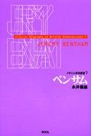 <<歴史・地理>> ベンサム イギリス思想叢書 7 / 永井義雄