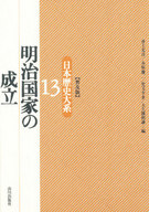 <<歴史・地理>> 明治国家の成立 / 井上光貞