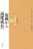 <<歴史・地理>> 復興から高度成長へ / 井上光貞