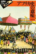 <<歴史・地理>> アフリカ史の意味 / 宇佐美久美子