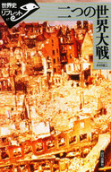 <<歴史・地理>> 二つの世界大戦 / 木村靖二
