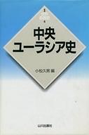 <<歴史・地理>> 新版 世界各国史 4 中央ユーラシア史 / 小松久男