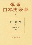 <<歴史・地理>> 社会史 2 / 中村吉治
