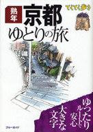 <<歴史・地理>> 熟年 京都ゆとりの旅 第4版