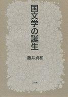 <<エッセイ・随筆>> 国文学の誕生 / 藤井貞和