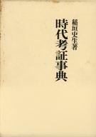 <<歴史・地理>> 時代考証事典 / 稲垣史生