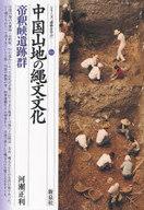 <<歴史・地理>> 中国山地の縄文文化・帝釈峡遺跡群 / 河瀬正利