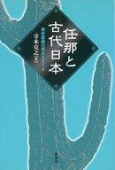 <<歴史・地理>> 任那と古代日本 歴史認識の原点をさぐる / 寺本克之
