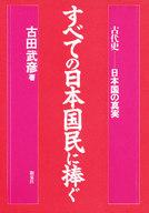 <<歴史・地理>> すべての日本国民に捧ぐ 古代史-日本国の / 古田武彦