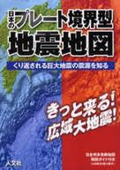 <<歴史・地理>> きっと来る!広域大地震 日本のプレート境界型地震地図