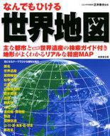 <<歴史・地理>> なんでもひける世界地図 / 正井泰夫