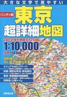 <<歴史・地理>> ハンディ版 東京超詳細地図
