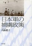 <<歴史・地理>> 日本軍の捕虜政策 / 内海愛子