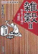<<歴史・地理>> 雑穀 2 / 木村茂光