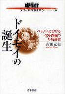 <<歴史・地理>> ドイモイの誕生 / 古田元夫