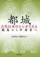 <<歴史・地理>> 都城 古代日本のシンボリズム / 吉村武彦