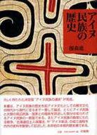 <<歴史・地理>> アイヌ民族の歴史 / 榎森進