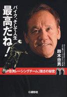 <<歴史・地理>> バイク、そして人生 最高だね! / 鈴木忠男