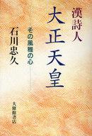 <<歴史・地理>> 漢詩人 大正天皇-その風雅の心 / 石川忠久