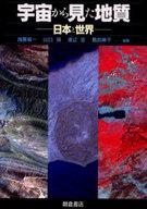 <<歴史・地理>> 宇宙から見た地質-日本と世界- / 加藤碩一