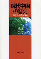 <<歴史・地理>> 現代中国の歴史-両岸三地100年のあゆみ / 久保亨