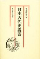 <<歴史・地理>> 日本古代史講義 / 笹山晴生