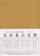 <<歴史・地理>> 大日本古文書 家わけ 10 東寺 14 / 東京大学史料編纂所