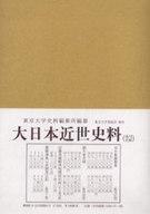 <<歴史・地理>> 大日本近世史料 細川家史料 20 / 東京大学史料纂所