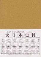 <<歴史・地理>> 大日本史料 第一編 補遺 別冊 4 / 東京大学史料編纂所