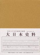 <<歴史・地理>> 大日本史料 第五編 33 / 東京大学史料編纂所