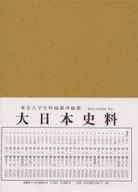 <<歴史・地理>> 大日本史料 第九編 24 / 東京大学史料編纂所