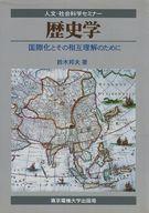 <<歴史・地理>> 歴史学 国際化とその相互理解のために / 鈴木邦夫