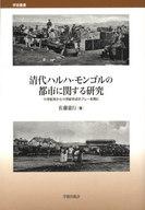 <<歴史・地理>> 清代ハルハ・モンゴルの都市に関する研究 / 佐藤憲行