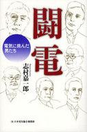 <<歴史・地理>> 闘電 電気に挑んだ男たち / 志村嘉一郎