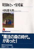 <<歴史・地理>> 「昭和」という国家 / 司馬遼太郎