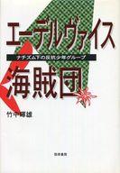 <<歴史・地理>> エーデルヴァイス海賊団 ナチズム下の反抗 / 竹中暉雄