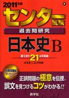 <<教育・育児>> センター試験過去問研究 日本史B