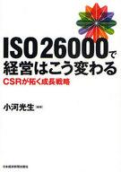 <<ビジネス>> ISO26000で経営はこう変わる / 小河光生