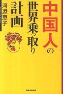 <<エッセイ・随筆>> 中国人の世界乗っ取り計画 / 河添恵子