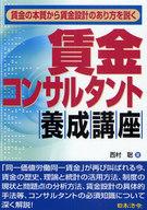 <<政治・経済・社会>> 賃金コンサルタント養成講座 / 西村聡