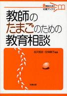 <<宗教・哲学・自己啓発>> 教師のたまごのための教育相談 / 会沢信彦