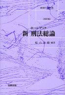 <<政治・経済・社会>> 新刑法総論 改訂版 / 船山泰範