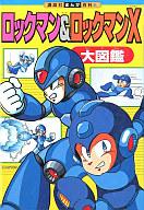 <<児童書・絵本>> ロックマン&ロックマンX 大図鑑 / カプコン