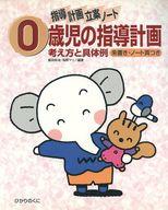 <<教育・育児>> 0歳児の指導計画~考え方と具体例~ / 飯田和也
